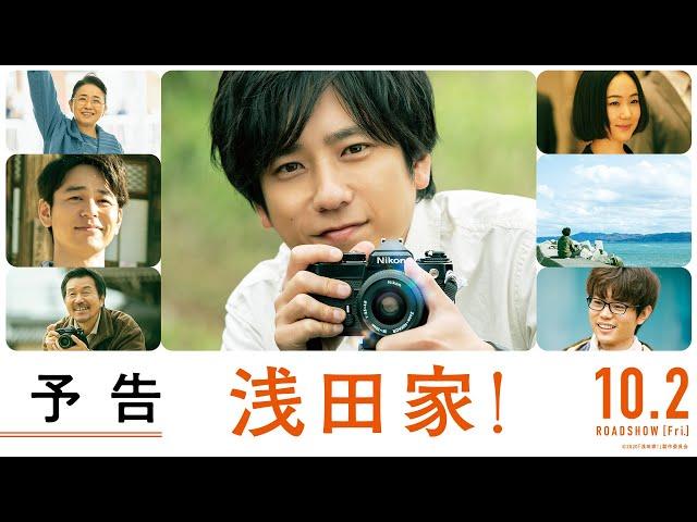 映画「浅田家!」予告【2020年10月2日(金)公開】