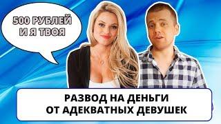 """постер к видео Адекватные девушки разводят на деньги. Лохотронский сайт знакомств """"Без комплексов"""" (ИП #27)"""