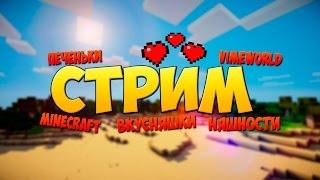 Бесплатное пати! VimeWorld! Minecraft! И много печенек :3(, 2016-05-31T14:18:34.000Z)