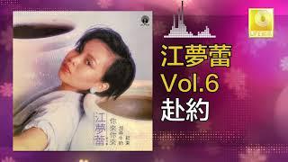 江夢蕾 Elaine Kang -  赴約 Fu Yue (Original Music Audio)