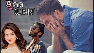 Vulini tomay ajo vulini ami (ভুলিনি তোমায়) Charpoka |Jisan khan shuvo | Vulini tomay cover