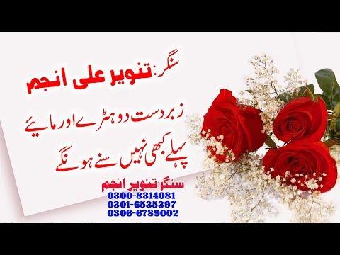 New Dhorey Singer Tanveer Anjam Ali Movies Piplan 03301 3120597