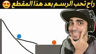 تعلم كيف ترسم 😍🔥 !! - بعد هذا المقطع راح تحب الرسم 100% 😂👌🏻