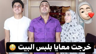 مقلب سلمى خارجه معايا بلبس البيت 😳 و محمد نازل بلبس الداخلى 😱 رد فعلى 😳😳