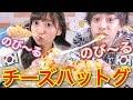 【ASMR☆音フェチあり】韓国のチーズホットドックの作り方!! 〜チーズコメハットグ/チ…
