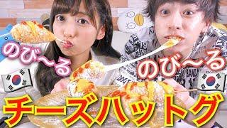 【ASMR☆音フェチあり】韓国のチーズホットドックの作り方!! 〜チーズコメハットグ/チーズドッグ〜【新大久保】eatingsound