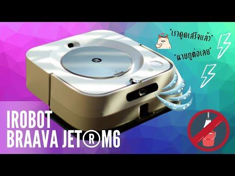 รีวิว iRobot Braava jet® m6 | ทิ้งไม้ม็อบ รับจ็อบด้วยหุ่นยนต์ถูพื้น - วันที่ 01 Feb 2020