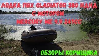 Короткий обзор и тест Лодки ПВХ Gladiator 380E с мотором Mercury ME 9.9
