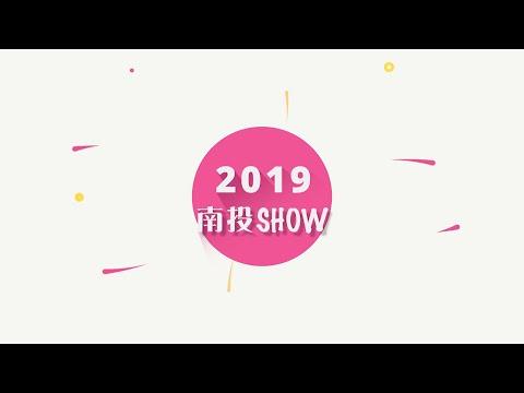 2019南投SHOW!|廣編企劃
