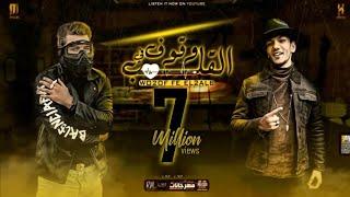 مهرجان وقوف فى القلب - مسلم و حودة بندق توزيع رامي المصرى 2021