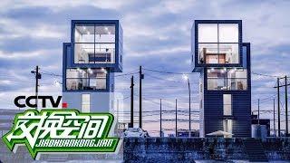 《交换空间》 20190123 空间榜样  CCTV财经