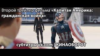 Второй трейлер фильма «Капитан Америка: гражданская война» (русские субтитры)