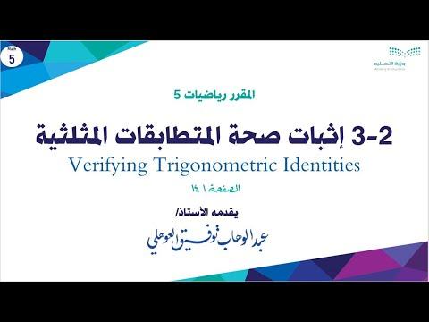 3 2 إثبات صحة المتطابقات المثلثية Verifying Trigonometric Identities رياضيات 5 Youtube