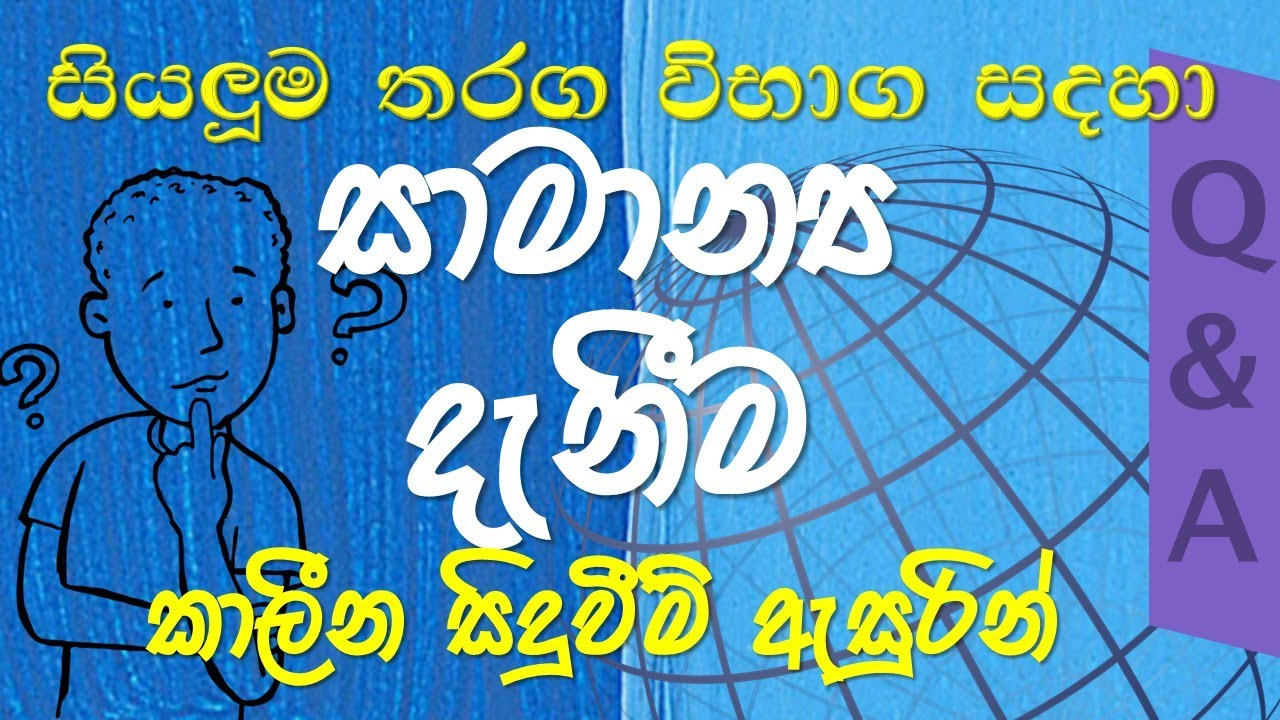 General knowledge Questions and Answers - Sinhala ...