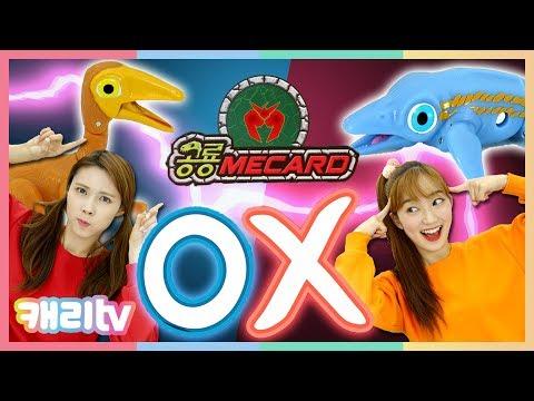 [장난감] 찌릿찌릿 공룡메카드 텔레파시 장난감 놀이