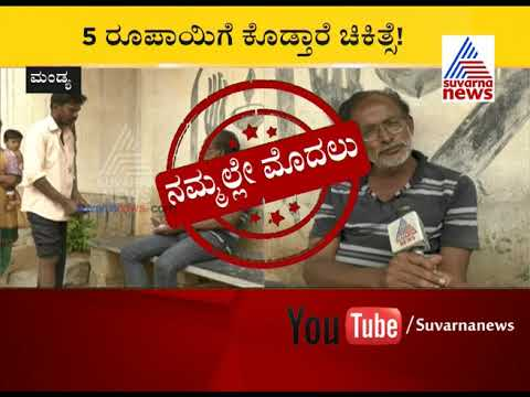 'Rs.5 Doctor' Continues His Service Amidst Doctors' Strike   Suvarna News