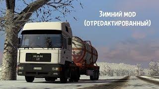 [ETS2 v1.7.0s] Winter mod (Зимний мод) (Отредактированный)