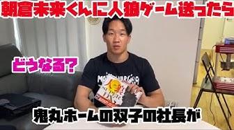 鬼丸 ホーム 社長
