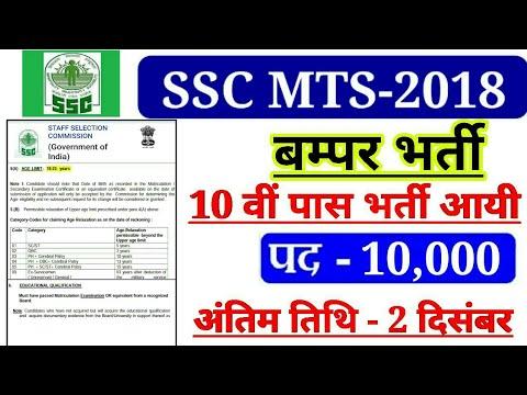 SSC MTS 2018 बम्पर भर्ती,10 वीं पास करें आवेदन।अंतिम तिथि 2 दिसंबर,सभी लोग करें आवेदन