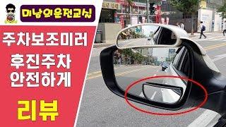 [초보운전탈출] ♥ 주차보조미러 리뷰 - 후진주차를 안…