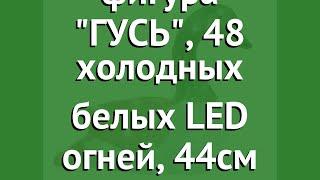 Светящаяся фигура ГУСЬ, 48 холодных белых LED огней, 44см (KAEMINGK) обзор 492124