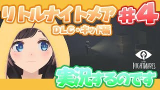 [LIVE] 【リトナイ】DLC・キッド編 実況するのです【Little Nightmare】