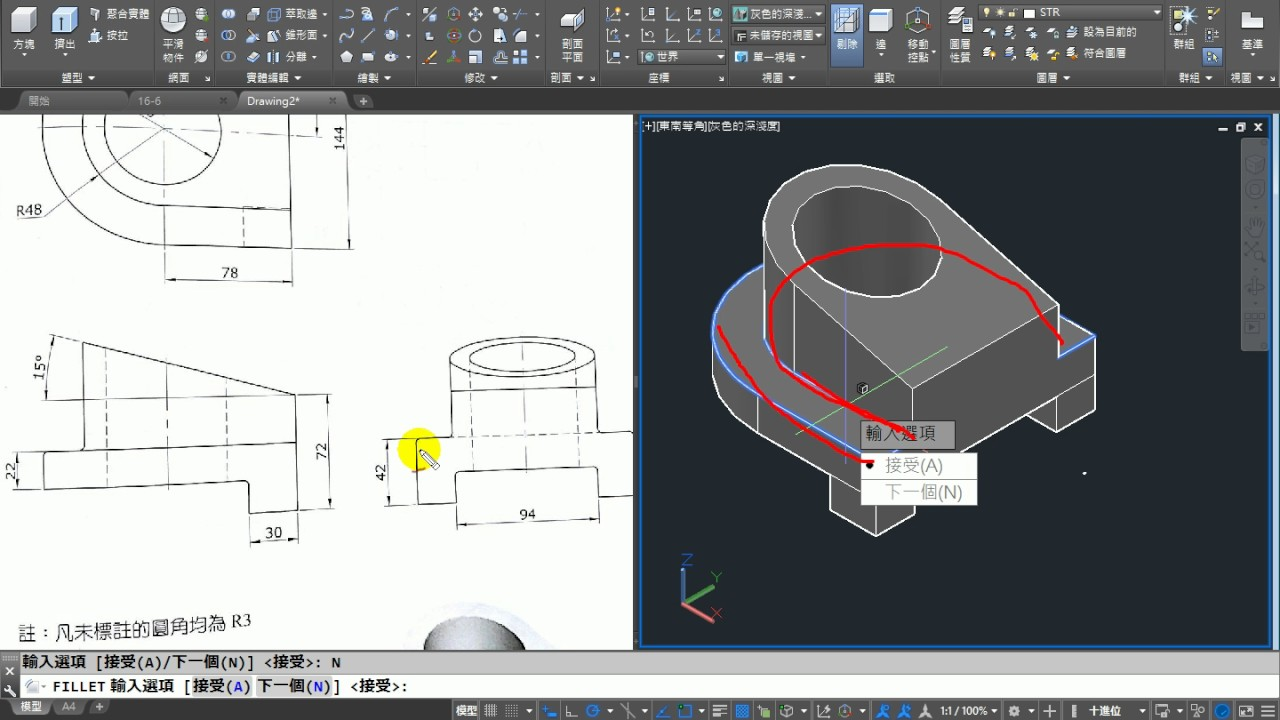 【AutoCAD 2016 3D教學】027 課本練習16 15 - YouTube