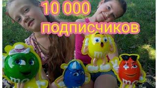10000 подписчиков празднуем бoльшие M&M