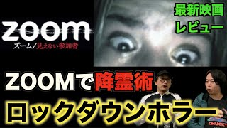 【ホラー】zoomで降霊術⁉︎全編zoomで制作された映画『zoom/見えない参加者』を紹介!【微ネタバレあり】