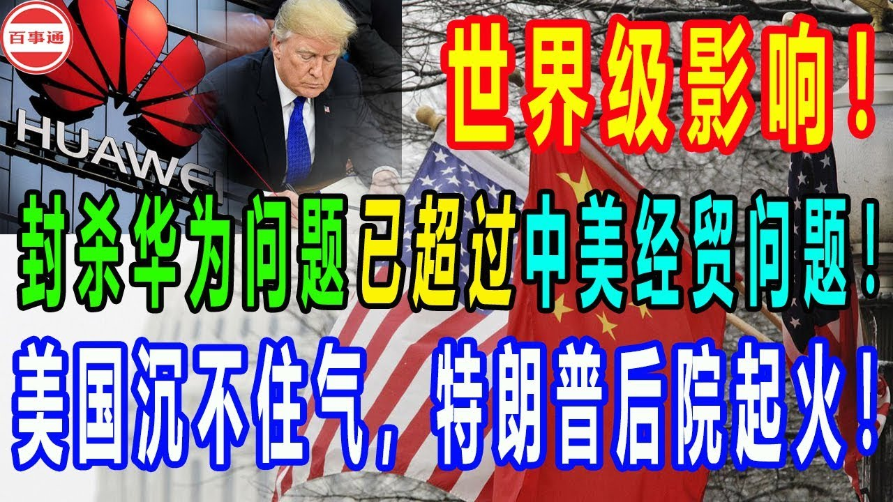 世界级影响!封杀华为问题已超过中美经贸问题!美国沉不住气,特朗普后院起火!