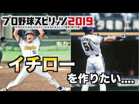 スピリッツ フォーム 2019 打撃 野球 プロ