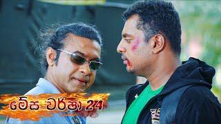 Megha Warsha   Episode 24 - (2021-04-06)   ITN Thumbnail