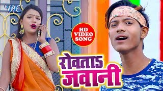 Roshan Madhur का नया हिट वीडियो सांग 2020 | Rowata Jawani | Bhojpuri Hit Song
