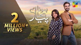 Hona Tha Pyar | Telefilm | HUM TV