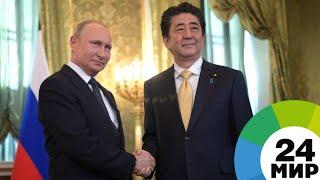 Путин и Абэ договорились о третьем японском бизнес-десанте на Курилы - МИР 24