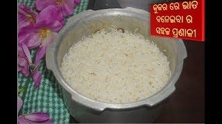 କୁକର ରେ ଭାତ ବନେଇବାର ସରଳ ଉପାୟ |How to cook Perfect Plain Rice Recipe In Pressure Cooker for Beginners