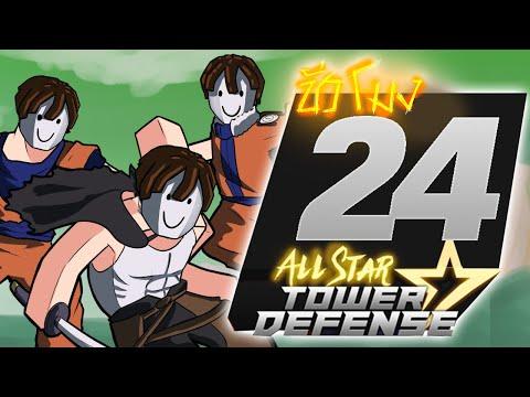 24ชั่วโมง ในAll star เริ่มต้นใหม่ ตั้งแต่เวล1!