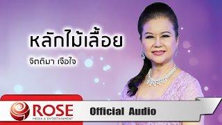 หลักไม้เลื้อย - จิตติมา เจือใจ (Official Audio)