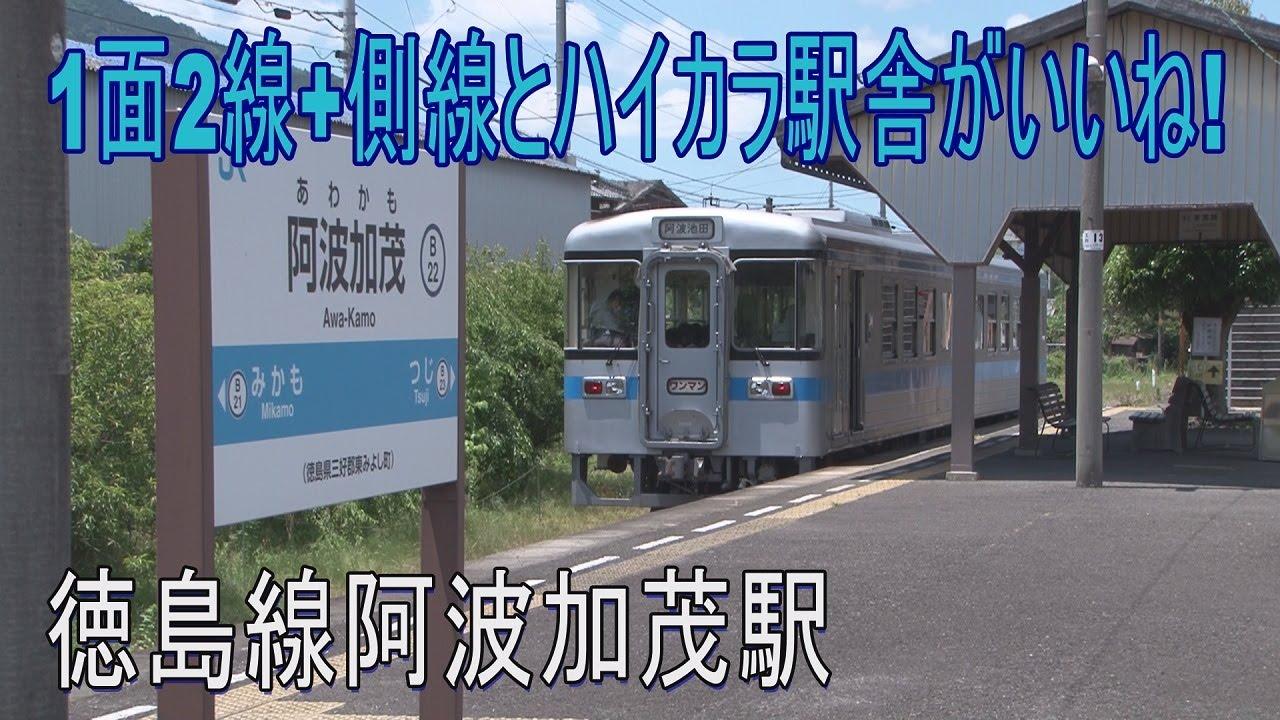 駅に行って来た】徳島線阿波加茂...