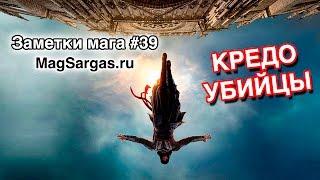 Кредо Убийцы - Мнение о Фильме - Маг Sargas