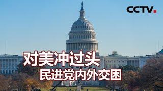 对美冲过头 民进党内外交困 20201214 |《海峡两岸》CCTV中文国际 - YouTube