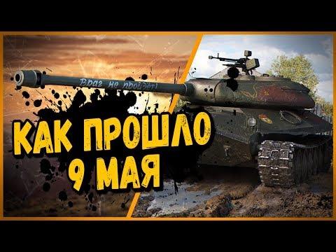 КАК ПРОХОДИЛО 9 МАЯ в World of Tanks