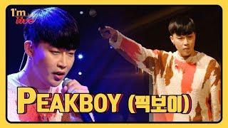I'm live] peakboy (픽보이) - full episode(ep.129)
