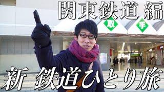 【番宣してみた】新 鉄道ひとり旅〜関東鉄道編ショート版〜