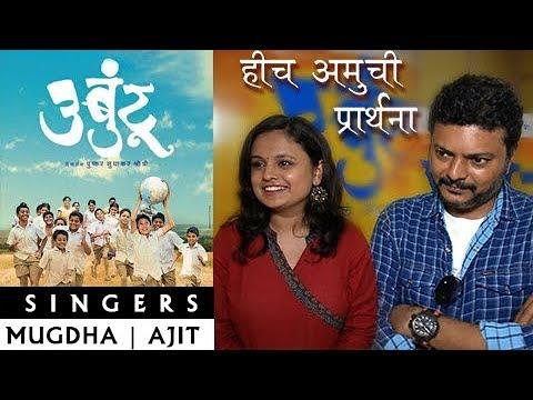 Ajit - Mugdha Share EXCITING Details About Hich Amuchi Prarthana Songs | Marathi Movie 2017