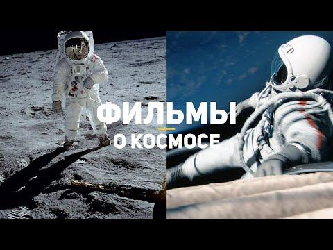 10 лучших фильмов про космос за последнее десятилетие