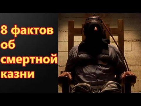 8 убийственных фактов о смертной казни Смертная казнь и Пытки 8 ubiy tvennyih faktov o smertnoy kazn