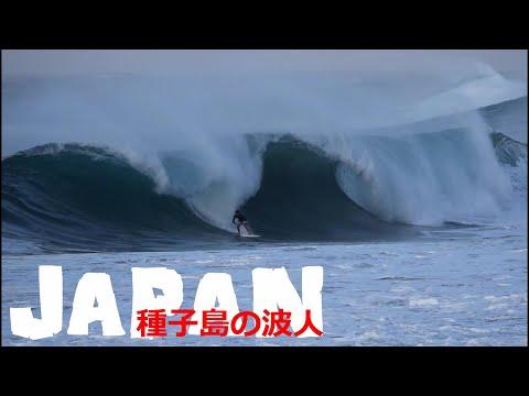 サーフィン種子島|台風10号のビックウェーブに17歳がひとりで挑む