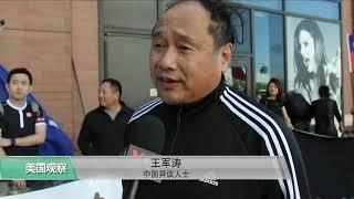 VOA连线(方冰): 中国代表团在联合国办图片展,台湾友邦继续发声