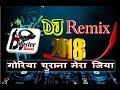 Goriya churana mera jiya DJ SONG 2018 | गोरिया चुराना मेरा जिया... |